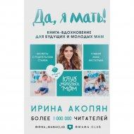 Книга «Да, я мать! Секреты активного материнства».