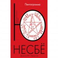Книга «Пентаграмма» Ю. Несбе.