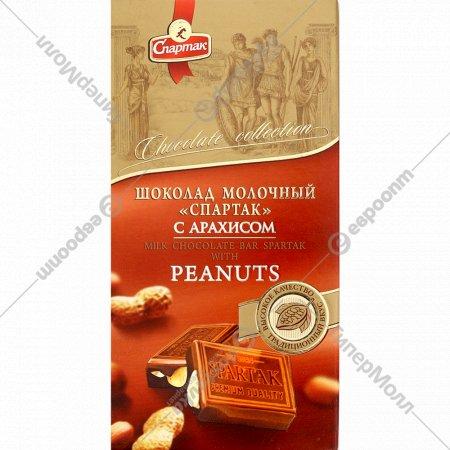 Шоколад «Спартак» молочный с арахисом, 90 г.