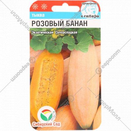 Семена тыквы «Розовый банан» 5 шт.