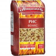 Смесь рисовая «Националь» бурый и красный рис, 800 г.