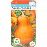 Семена тыквы «Сочно-соковая» 5 шт.