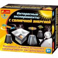 Научная игра «Интересные эксперименты с солнечной энергией».