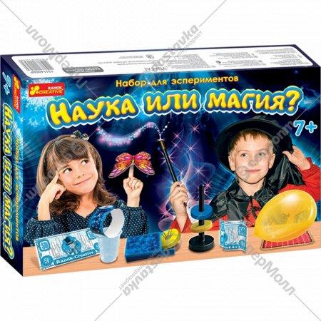 Научная игра «Наука или магия?».