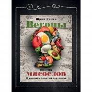 Книга «Веганы против мясоедов».