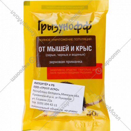 Зерновая приманка «Грызунофф» 40 г.