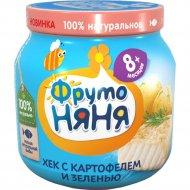 Пюре «Фрутоняня» хек с картофелем и зеленью, 100 г