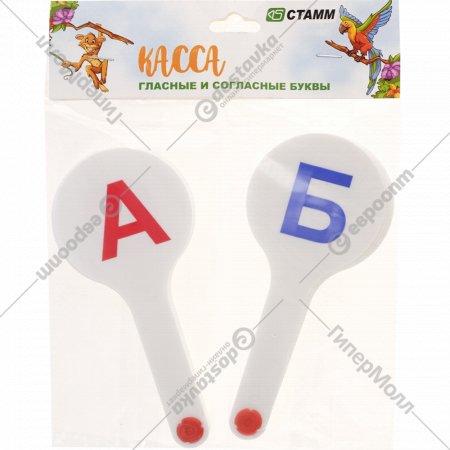 Веер «Буквы» гласные и согласные буквы и цифры.