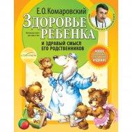 Книга «Здоровье ребенка и здравый смысл его родственников».