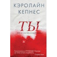 Книга «Ты» К. Кепнес.
