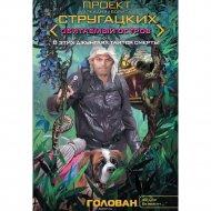 Книга «Голован / Обитаемый остаров», А.Стругацкий, Б. Стругацкий, 2012.