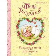 Книга «Фея Розочка. Радужный пони для принцессы».