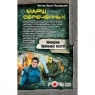 Книга «Марш обреченных» Орлов-Пушкарский Виктор.