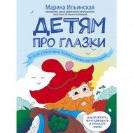 Книга «Детям про глазки.В гостях у Глазастиков, Гномика и профессора».