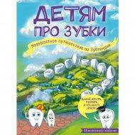 Книга «Детям про зубки. Невероятное путешествие по Зубландии».