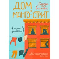 Книга «Дом на Манго-стрит».