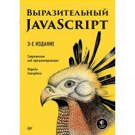 Книга «Выразительный Java Script».