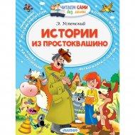 Книга «Истории из Простоквашино».