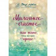 Книга «Маленькое счастье».