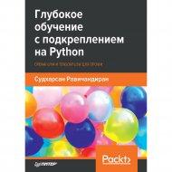 Книга «Глубокое обучение с подкреплением на python».