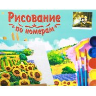 Холст с красками «За чтением книги» 40х50 cм.