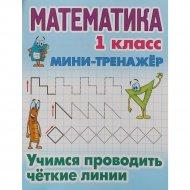 Тренажер по математике «Учимся проводить четкие линии».