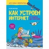 Книга «Как устроен интернет. От байта до youtube».