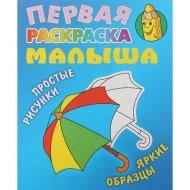 Раскраска «Зонтик. Первая раскраска малыша».