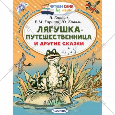 Книга «Лягушка-путешественница и другие сказки».