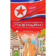 Книга «Добро пожаловать в Пхеньян!».