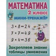 Тренажер по математике«Закрепляем знание таблицы умножения» 2 класс.