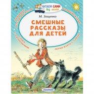 Книга «Смешные рассказы для детей».