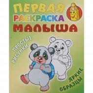 Раскраска «Панда. Первая раскраска малыша».