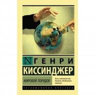 Книга «Мировой порядок».