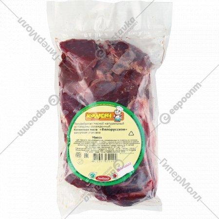 Полуфабрикат Котлетное мясо из говядины «Белорусское» 1 кг.