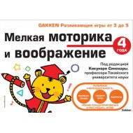Книга «4+ Мелкая моторика и воображение».