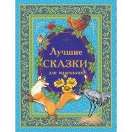 Книга «Лучшие сказки для маленьких».