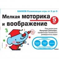 Книга «5+ Мелкая моторика и воображение».