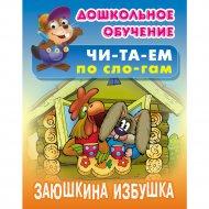 Сказка «Заюшкина избушка» русская народная.
