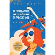 Книга «Я подарю тебе крылья. Книга 1».