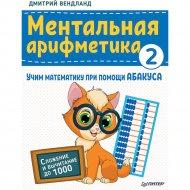 Книга «Ментальная арифметика 2. Учим математику».