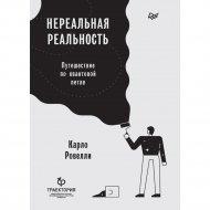 Книга «Нереальная реальность».