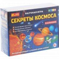 Научная игра «Секреты Космоса».