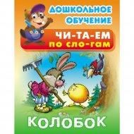 Сказка «Колобок» русская народная.