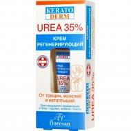 Крем регенерирующий от трещин, мозолей и натоптышей, UREA 35%, 15 мл.