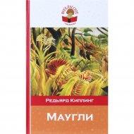Книга «Маугли» Редьярд Киплинг.