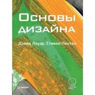Книга «Основы дизайна».