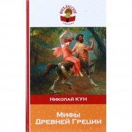 Книга «Подвиги Геракла. Мифы древней Греции» Н.А.Кун.