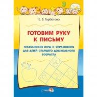 Книга «Готовим руку к письму: игры и упражнения для детей».