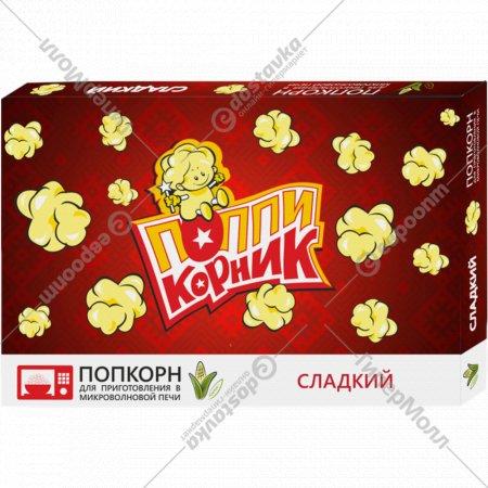 Попкорн «ПоппиКорник» сладкий, 90 г.